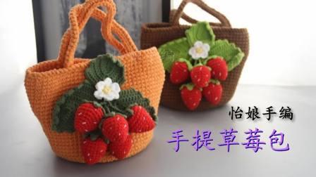 怡娘手编-草莓大包