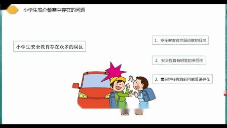 藕小家校交流服务中心微讲堂:家庭教育中的安全教育