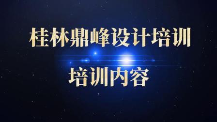 桂林专业的办公软件培训课程_鼎峰设计培训