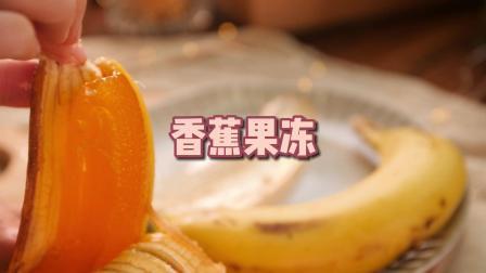 魔幻厨房-香蕉皮的用途:还能做成果冻!香滑绵软,口感跟绿舌头差不多~