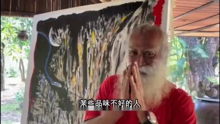 一系列萨古鲁画的作将被拍卖,为新冠疫情救援筹款