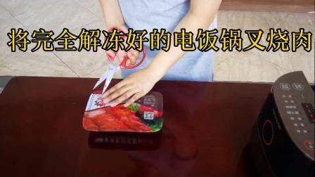 金豪麟电饭锅叉烧肉操作指南