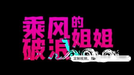 综艺节目vlog自媒体花字幕条动画特效模板视频