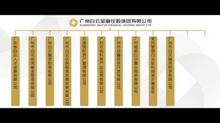 广州白云金融控股集团有限公司宣传片