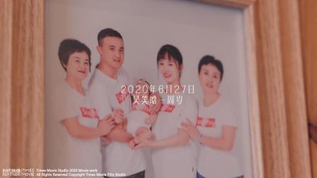 时代映像丨2020.6.27吴笑晗生日短片