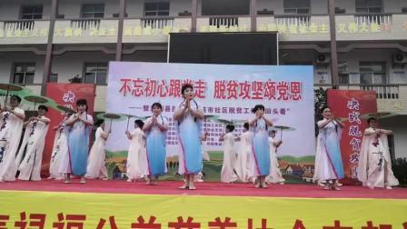 《慈利是个好地方》太太乐不忘初心跟党走献爱心义演