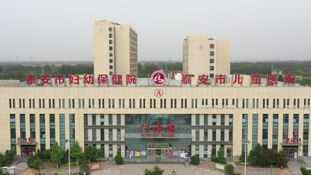 山东省泰安市妇幼保健院《爱相缝》