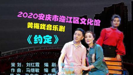黄梅戏音乐剧《约定》出品:安庆市迎江区文化馆