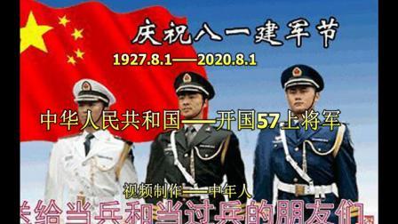 2020——纪念中国人民解放军八一建军节——中华人民共和国,开国57位上。