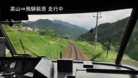 【前面展望】災害発生前 ワイドビューひだ36号 高山~大阪