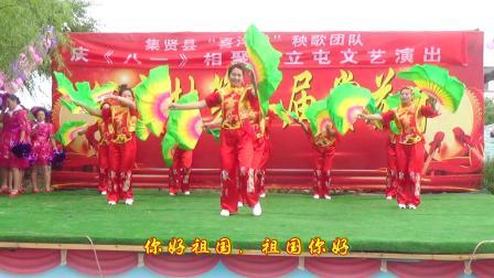 """《祖国您好》集贤县""""喜洋洋""""秧歌团队庆'八.一'开场舞"""