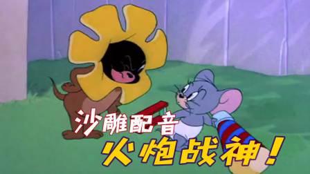 四川方言:用沙雕爽文小说的方式打开猫和老鼠,笑舒服了