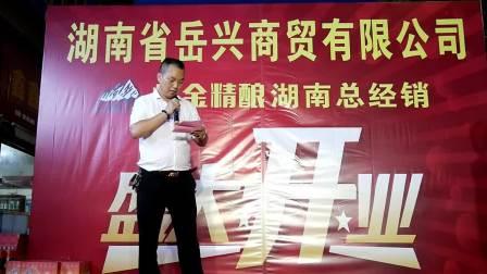 岳兴商贸有限公司开业庆典