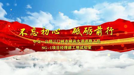 中交一公局三门峡市崤函大道道路工程SG-1项目经理部工地试验室宣传片