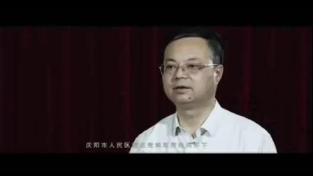 庆阳市人民医院建院70周年发展纪实