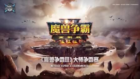NeXT2020 夏 魔兽争霸Ⅲ决赛 Moon vs Sok 月神的意志 9.5