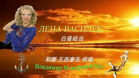 已是他人妻-俄罗斯民歌