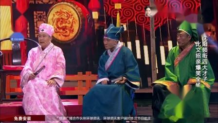 2016年小品:四大才子   小沈阳 沈春阳 杨树林 宋晓峰 王小虎