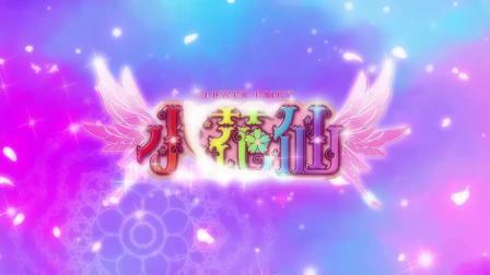(台湾版)《小花仙 第一季》主题曲(带字幕)