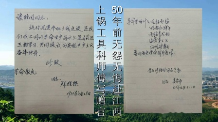 上锅工具科师傅赠言--写于1970年元月赴江西前