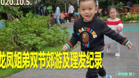 20201006  龙凤姐弟双节郊游记 (梓州君 摄制)