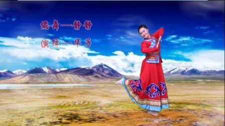 华子广场舞 蒙古舞《诺力格尔玛》编舞 静静