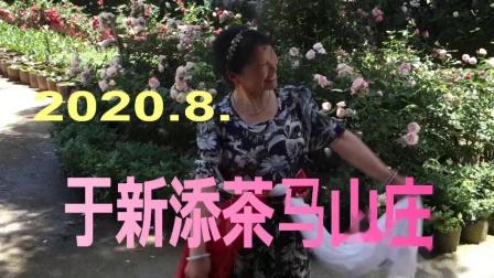 2020.8. 于新添茶马山庄
