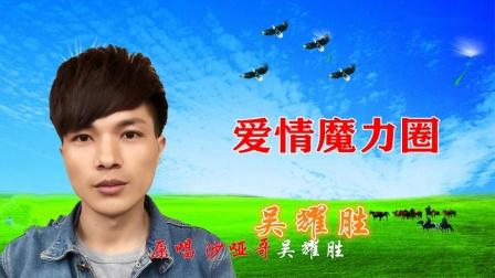 爱情魔力圈 DJ舞曲 吴耀胜(DJ伟然版)