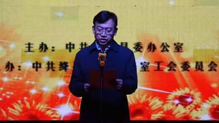 绛县县委办公室元旦文艺团建活动
