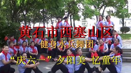 """黄石市西塞山区健身水兵舞团(2021)庆""""六一"""" 童心不变活动像册"""