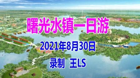 曙光水镇一日游2021