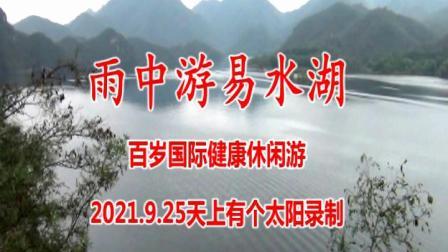 雨中游易水湖2021