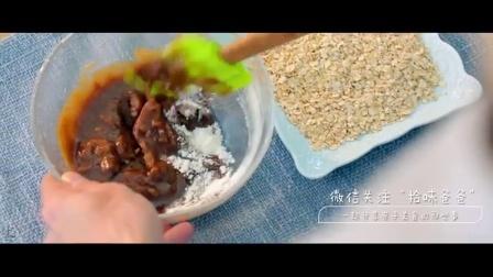 自制粗粮饼干 红糖燕麦饼干 143