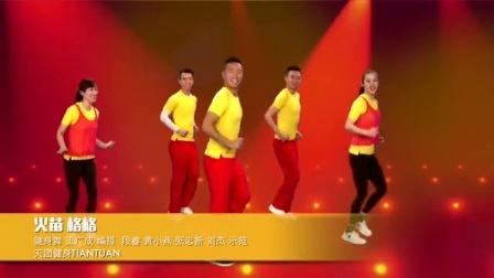 王广成中国健身舞广场舞系列 火苗 格格