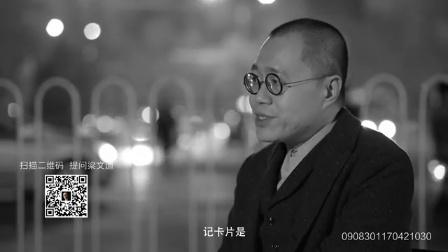 老子与道德经(三)《老子》怎样成了养生书? 20170511