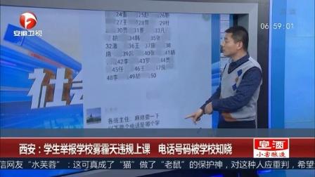 西安:学生举报学校雾霾天违规上课 电话号码被学校知晓 超级新闻场 20170108 高清版