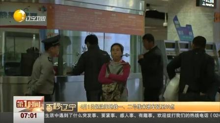 4月1日起沈阳地铁一、二号线末班车延至23点 第一时间 20170330 高清版