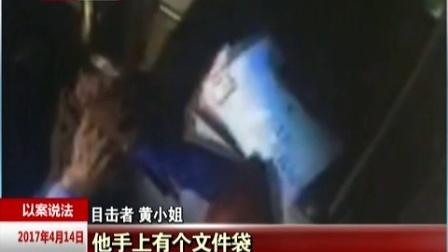 以案说法:广西南宁  男子差点错过车  竟对公交车司机又打又骂 红绿灯·平安行 170414