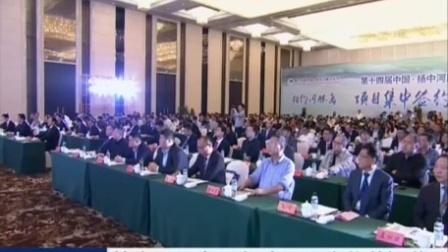 第十四届中国.扬中河豚文化节闭幕 170428 新闻空间站