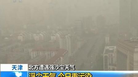 天津:浮尘天气 今日重污染 170504