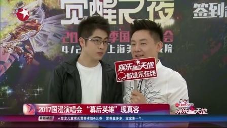 """娱乐星天地201705052017国漫演唱会 """"幕后英雄""""现真容 高清"""