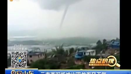 云南西双版纳出现龙卷风天气 早安山东 170515