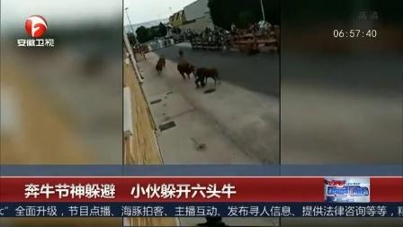 奔牛节神躲避 小伙躲开六头牛 超级新闻场 20170628 高清版