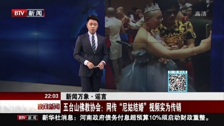 """晚间新闻报道20170409五台山佛教协会:网传""""尼姑结婚""""视频实为传销 高清"""