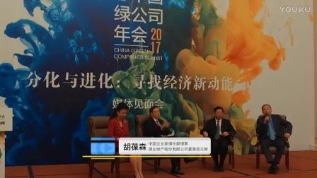 2017中国绿公司年会启幕 胡葆森:房地产是朝阳产业还能发展15年
