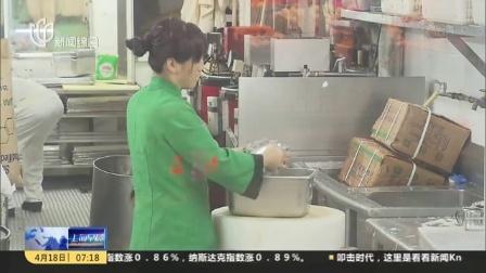 沈大成停业整顿  店方加强食品安全培训 上海早晨 170418