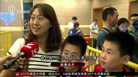 中国坐标上海城市定向赛 周末热动全城 晚间体育新闻 20170515
