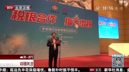 特别关注20170625北京市开通工商银行手机银行自助缴税功能 高清