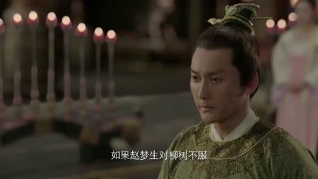 热血长安 第二季 01 亡夫移魄 赵梦生夫妻画像