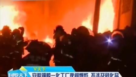 高清安徽铜陵一化工厂夜间爆炸 不涉及危化品 170209 网罗天下